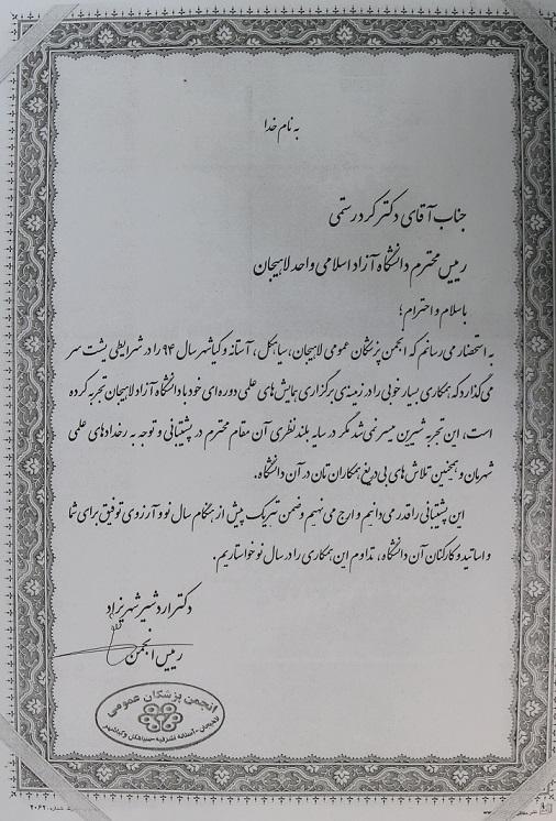 تقدیر رییس انجمن پزشکان عمومی از دانشگاه آزاد لاهیجان (1)