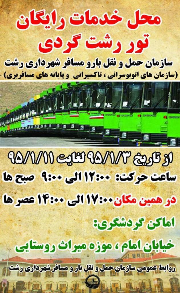 تور رشت گردی 631x1024 - تور رایگان رشت گردی برای مهمانان نوروزی + محل های برگزاری این تور