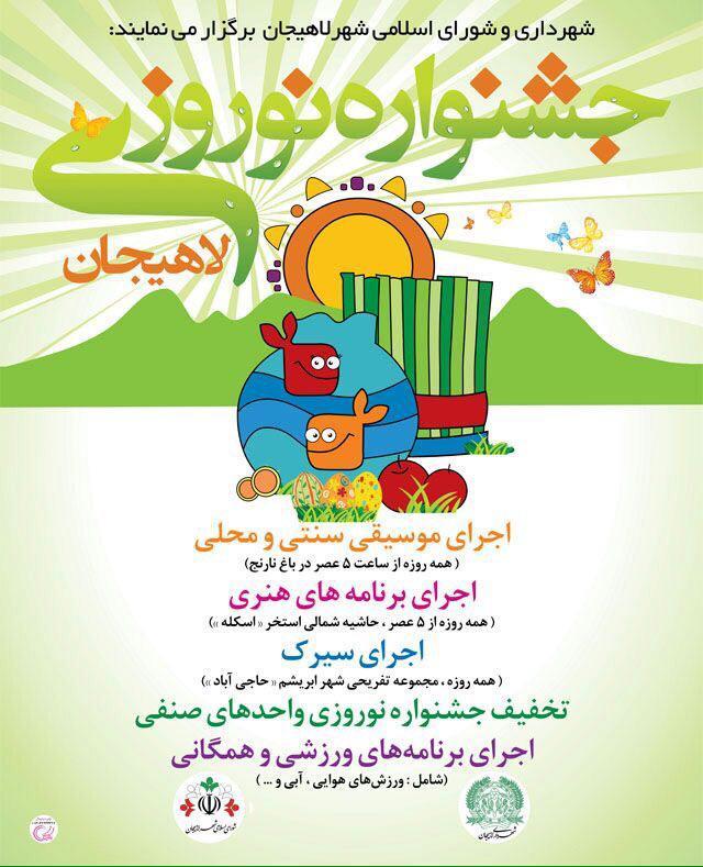جشنواره نوروزی لاهیجان + پوستر
