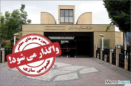 واکنش انجمن هنرمندان نقاش ايران نسبت به خبر واگذاري موزه هنرهاي معاصر تهران