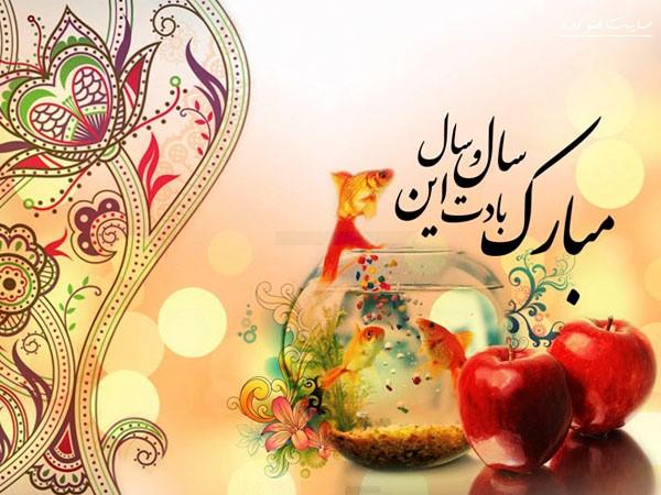 اس ام اس و پیامک تبریک عید نوروز