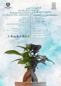 نخستین جشنواره منطقهای دانشگاه عاری از دخانیات