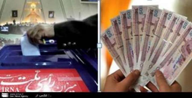 هزینه برگزاری انتخابات ۹۴