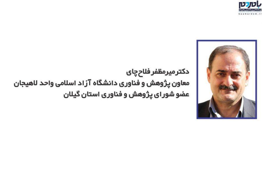 سامانه ساها دانشگاه آزاد لاهیجان قطب آزمایشگاهی گیلان است