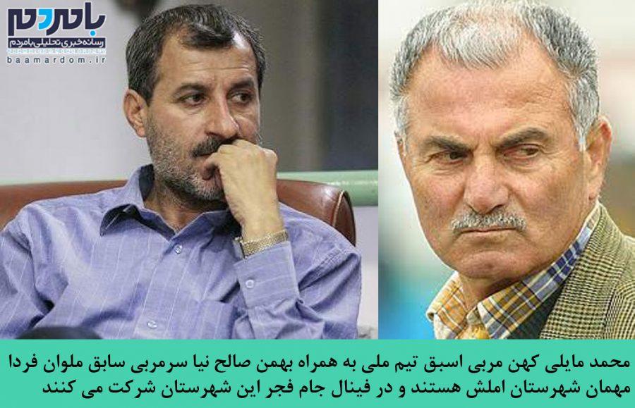 محمد مایلی کهن به همراه بهمن صالح نیا فردا به املش می آیند