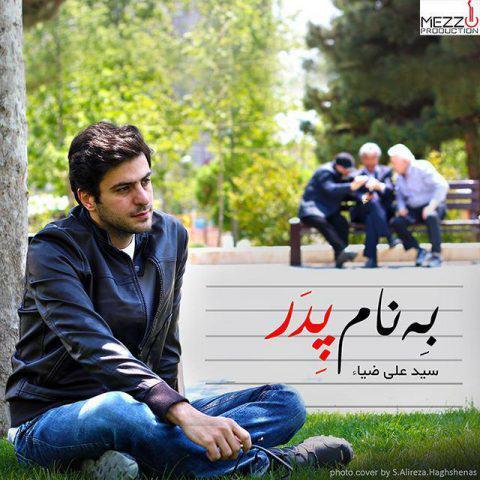 دانلود/ آهنگ جدید علی ضیا  به نام پدر