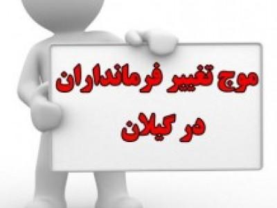 تغییر سه تن از فرمانداران استان گیلان+ جزئیات