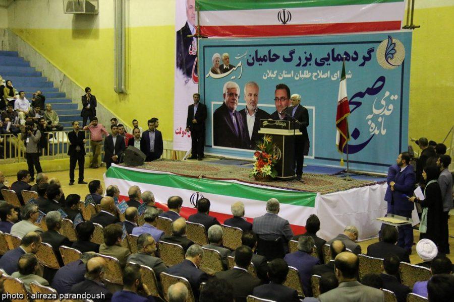 گزارش ویژه تصویری از گردهمایی بزرگ حامیان لیست امید در استان گیلان