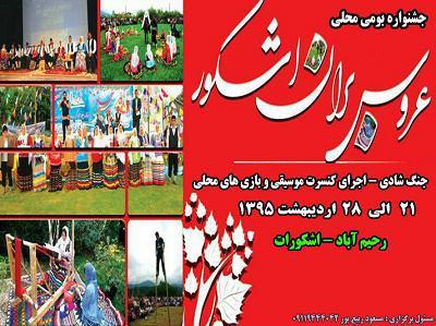جشنواره هشت روزه بومی محلی در اشکورات رودسر برگزار می شود