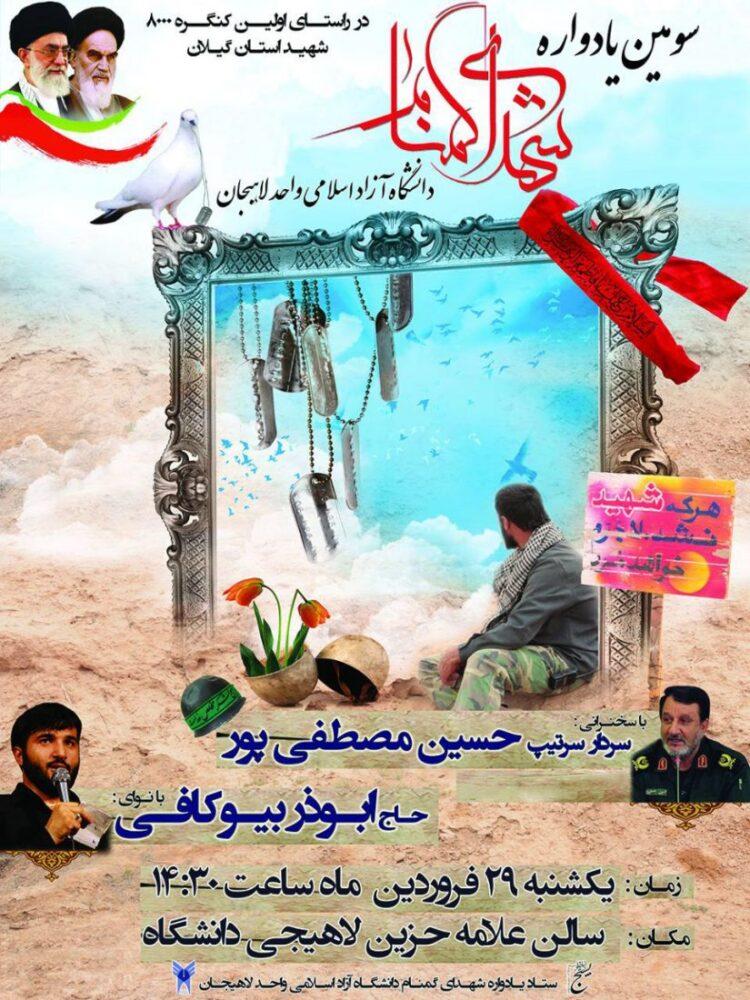 سومین یادواره شهدای گمنام در دانشگاه آزاد لاهیجان برگزار میشود + پوستر