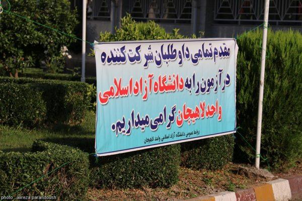 آزمون کارشناسی ارشد سال 95 دانشگاه آزاد اسلامی در شهرستان لاهیجان + تصاویر (4)