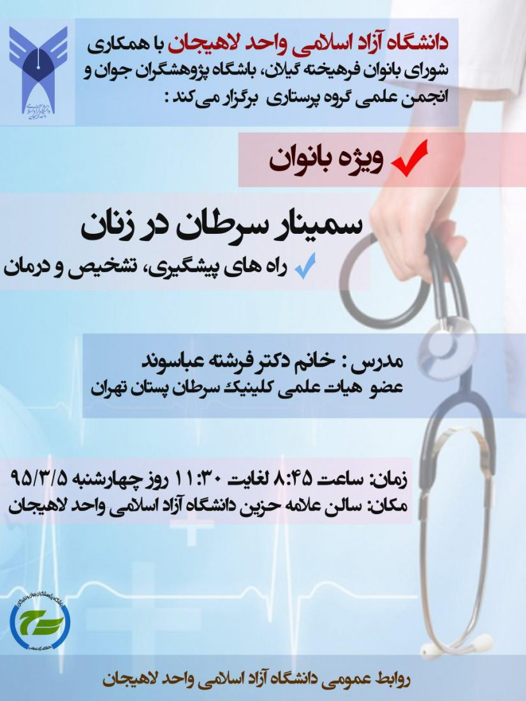 سمینار سرطان در زنان در دانشگاه آزاد لاهیجان برگزار میشود + پوستر