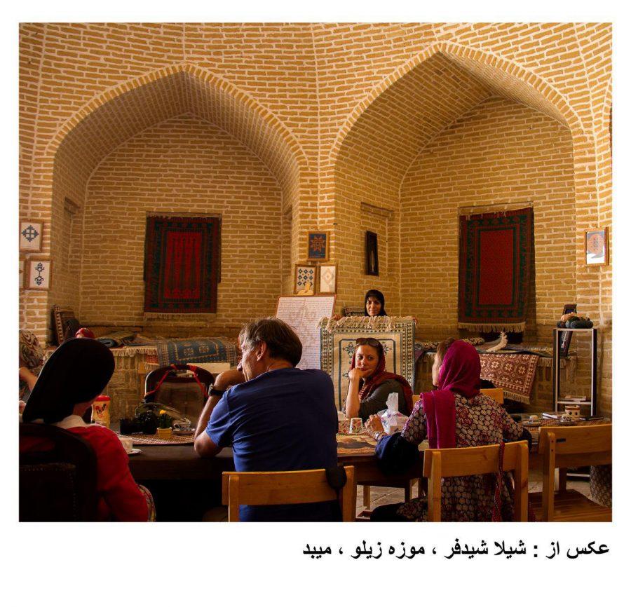 معرفی موزه زیلو در میبد یزد + تصاویر