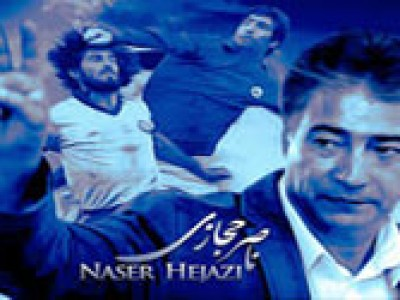 فیلم ناصر حجازی رکورد زد