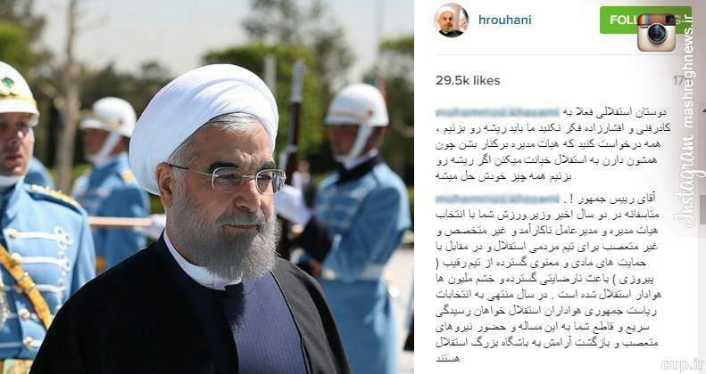 حمله استقلالیها به صفحه رئیس جمهور/ مدیر و سرمربی ما را برکنار کنید! +عکس