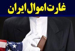 غارت اموال ایران یک دزدی بین المللی است/ دولت ایران نباید ساکت بماند