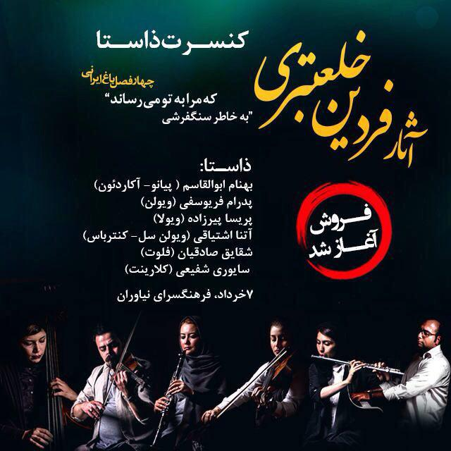 كنسرت ذاستا، چهار فصل باغ ایرانی