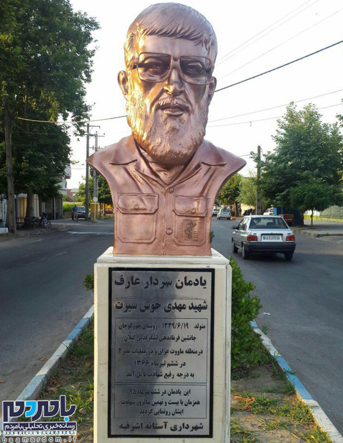 سردیس یادمان سردار شهید مهدی خوش سیرت در آستانه اشرفیه رونمایی شد + تصویر