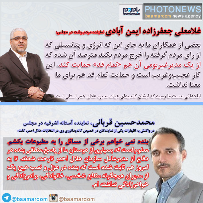 فوتو نیوز / جدال لفظی نماینده شهرستان رشت و نماینده آستانه اشرفیه !