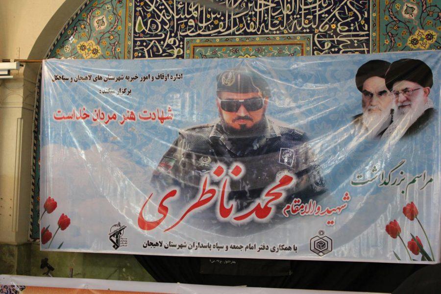 مراسم بزرگداشت سردار شهید محمد ناظری در لاهیجان برگزار شد + تصاویر