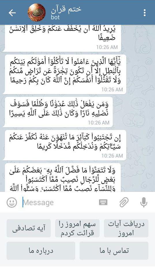 معرفی ربات تلگرامی ختم قرآن + آموزش