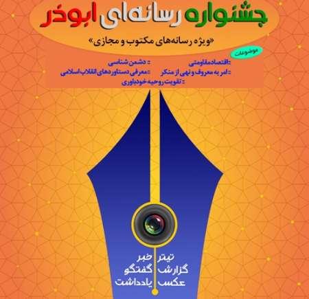 جشنواره رسانهای ابوذر در شش بخش در گیلان برگزار می شود