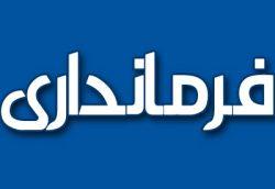فرمانداران لاهیجان و املش تغییر کردند/ رودبار و شفت در انتظار فرمانداران جدید