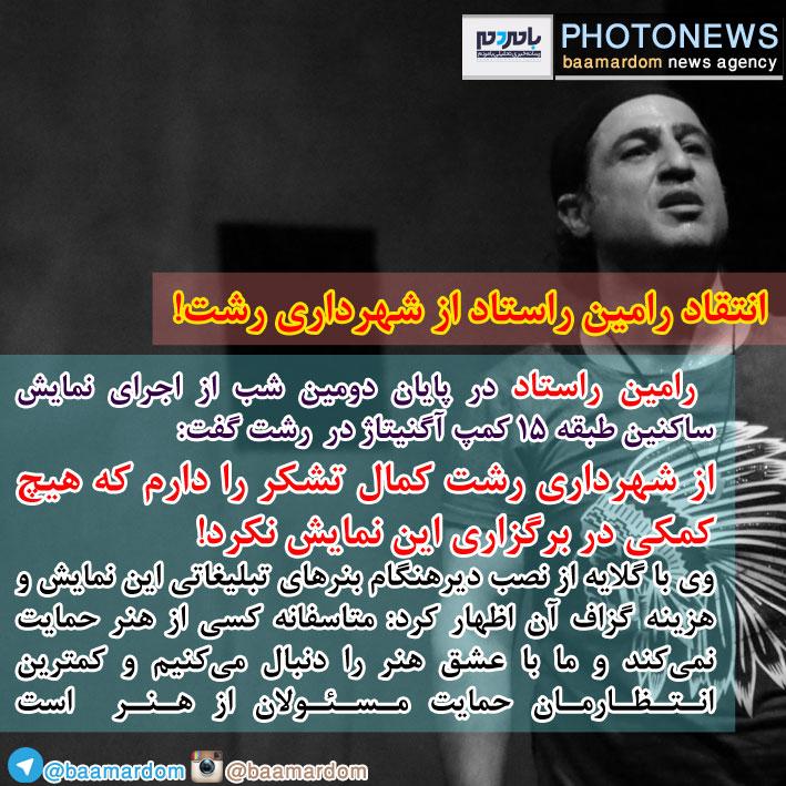 انتقاد رامین راستاد از شهرداری رشت - از شهرداری رشت کمال تشکر را دارم که هیچ کمکی در برگزاری این نمایش نکرد! + فوتونیوز
