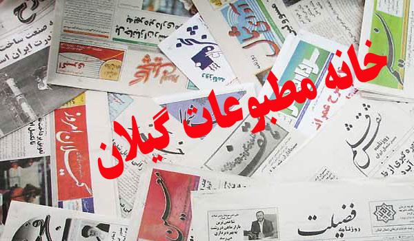 مراسم اختتامیه اولین جشنواره ملی مطبوعات گیلان ۱۴ تیرماه برگزار می شود