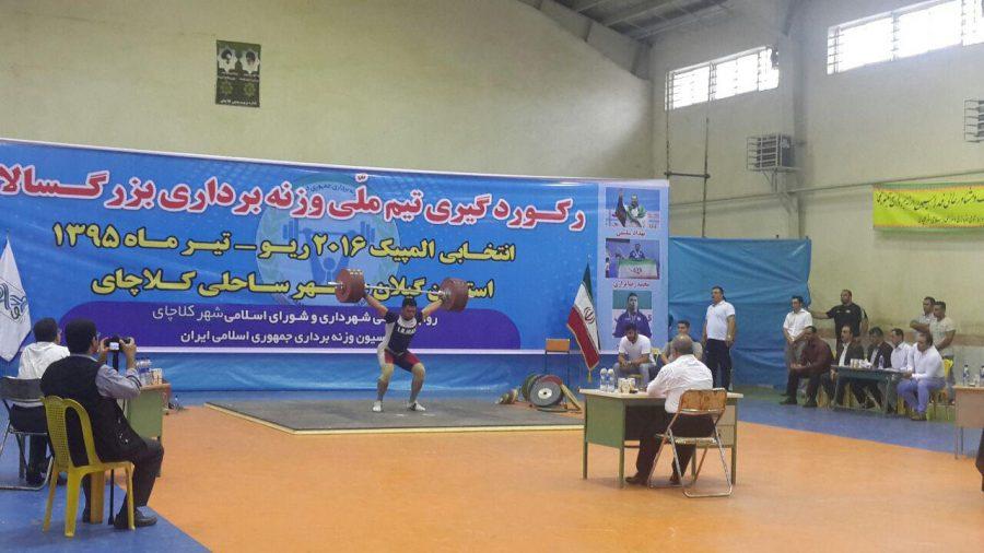 گزارش تصویری مسابقات رکوردگیری انتخابی تیم ملی وزنهبرداری در کلاچای