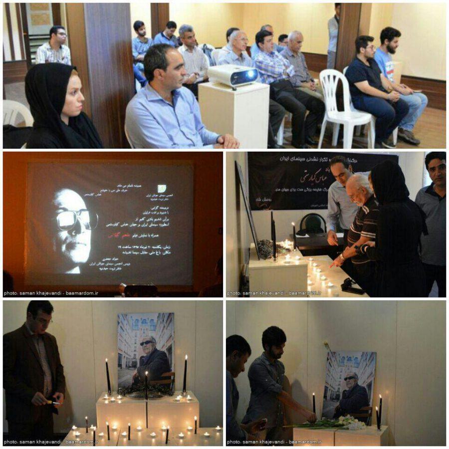 آیین گرامیداشت عباس کیارستمی کارگردان برجسته کشور در لاهیجان + تصاویر