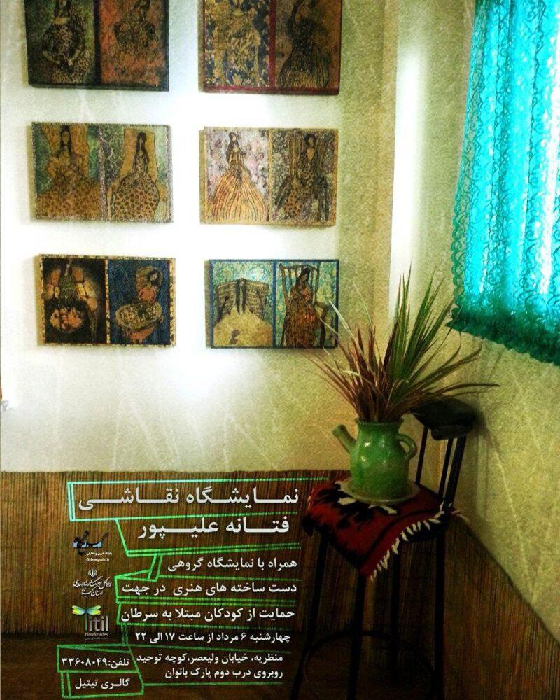 نمایشگاه نقاشی و دستساختههای هنری در گالری تیتیل رشت برگزار میشود
