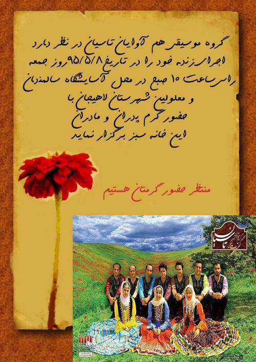 اجرای زنده گروه موسیقی همآوایانتاسیان در آسایشگاه سالمندان لاهیجان