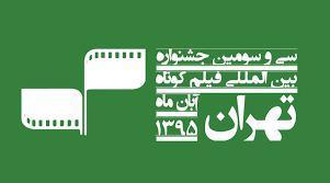 ارسال ۳۷ فیلم کوتاه از لاهیجان به جشنواره بین المللی فیلم کوتاه تهران