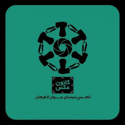 انجمن سینما جوان لاهیجان 400x400 - صد و سیزدهمين جلسه کانون عکس لاهیجان برگزار میشود + جزئیات