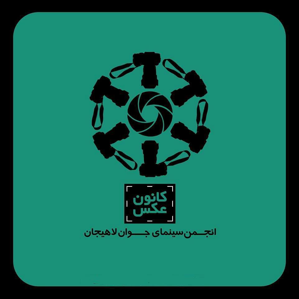 انجمن سینما جوان لاهیجان - صد و ششمين جلسه کانون عکس لاهیجان برگزار می شود + جزئیات
