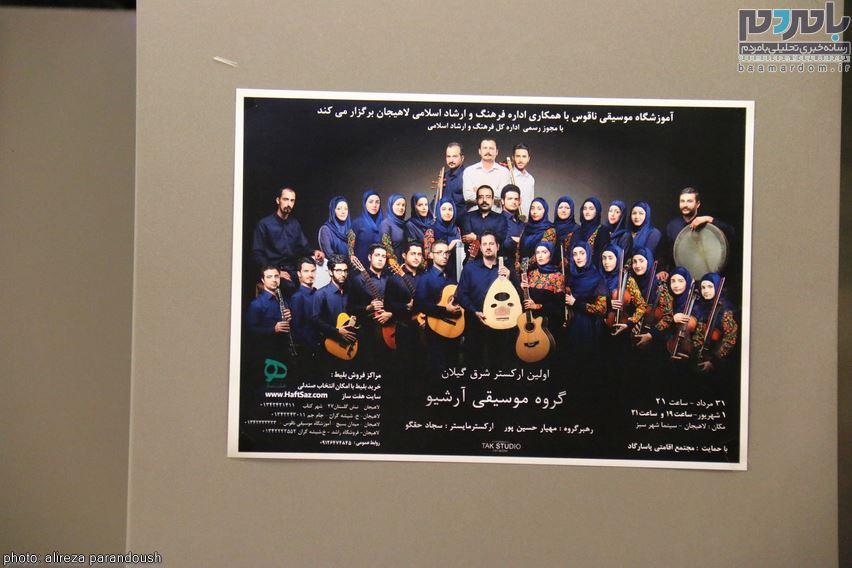 اولین ارکستر شرق گیلان در لاهیجان 82 - اولین ارکستر شرق گیلان در لاهیجان برگزار شد