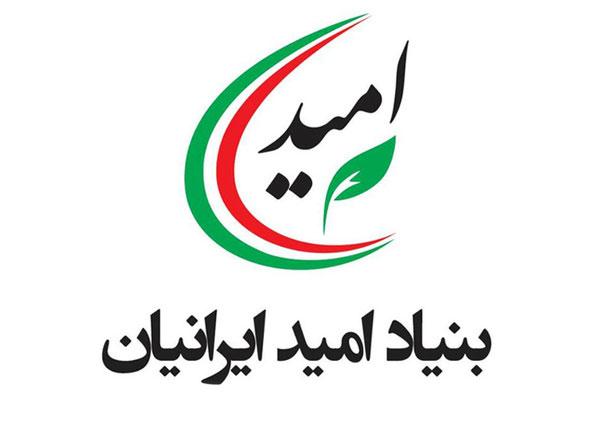 اعضای شعبه گیلان بنیاد امید ایرانیان معرفی شدند