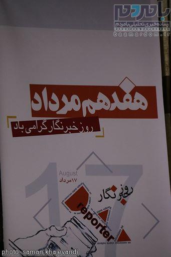 تجلیل از خبرنگاران لاهیجان 21 - مراسم تجلیل از خبرنگاران و فعالان عرصه اطلاعرسانی در لاهیجان
