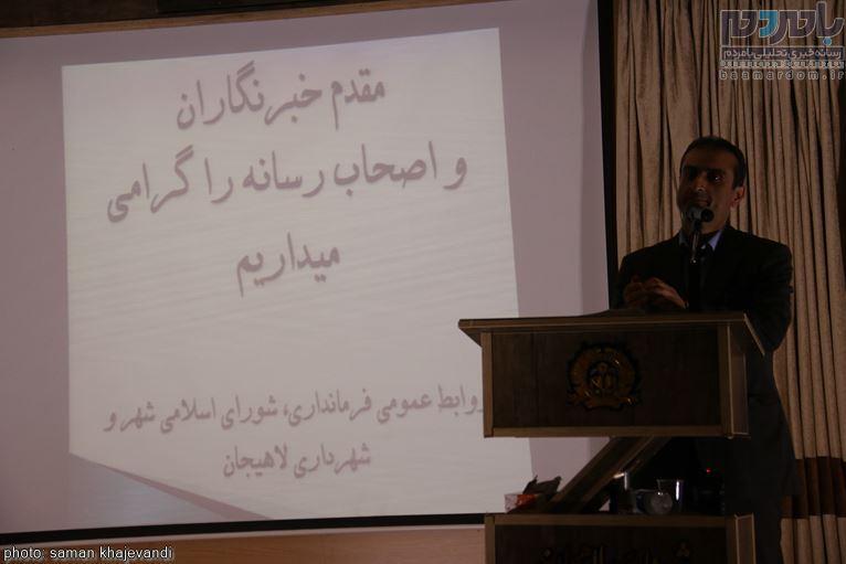 تجلیل از خبرنگاران لاهیجان 37 - مراسم تجلیل از خبرنگاران و فعالان عرصه اطلاعرسانی در لاهیجان