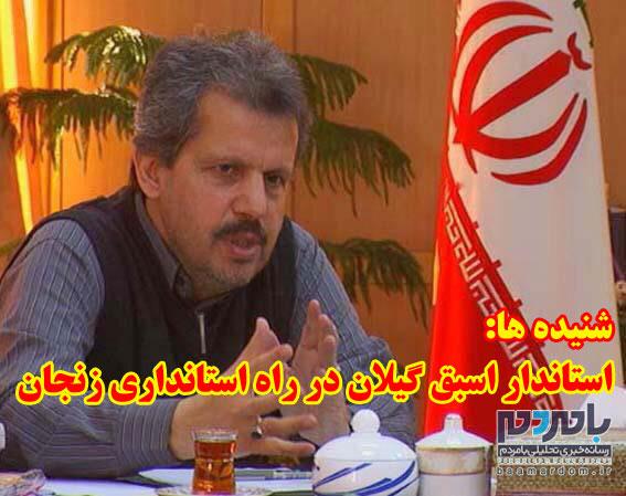 استاندار حافظ شناس اسبق استان گیلان در راه استانداری زنجان؟