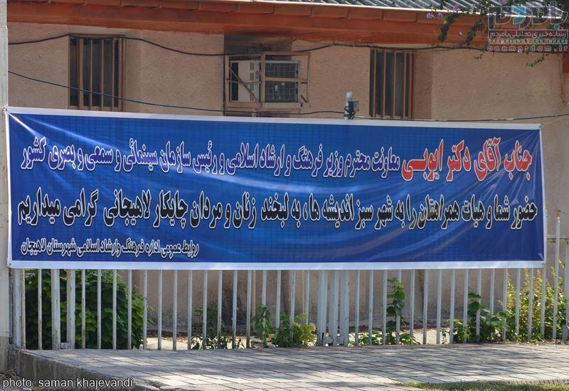 مراسم افتتاح پروژه های عمرانی شهرداری لاهیجان 1 - مراسم افتتاح پروژه های عمرانی شهرداری لاهیجان