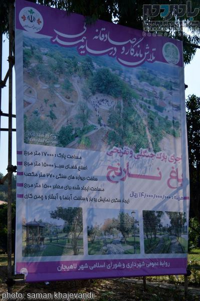 مراسم افتتاح پروژه های عمرانی شهرداری لاهیجان 4 - مراسم افتتاح پروژه های عمرانی شهرداری لاهیجان