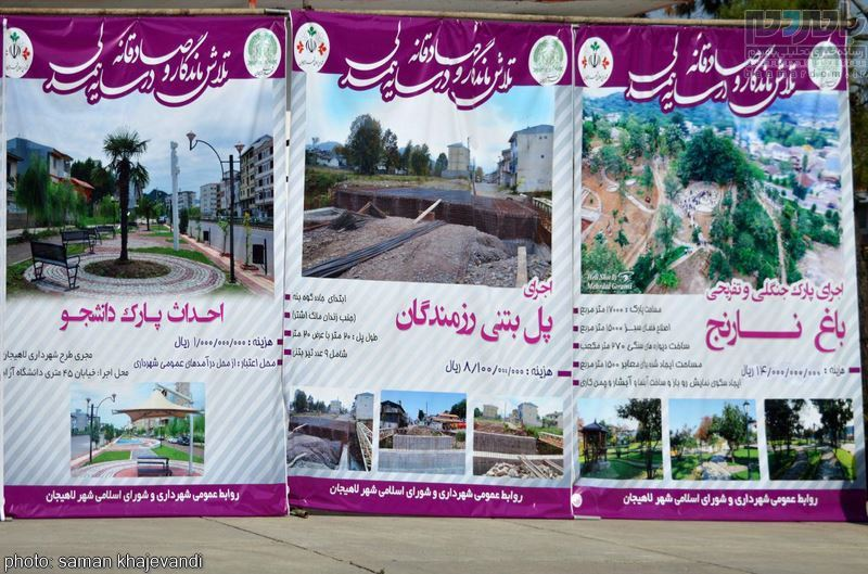 مراسم افتتاح پروژه های عمرانی شهرداری لاهیجان 7 - مراسم افتتاح پروژه های عمرانی شهرداری لاهیجان
