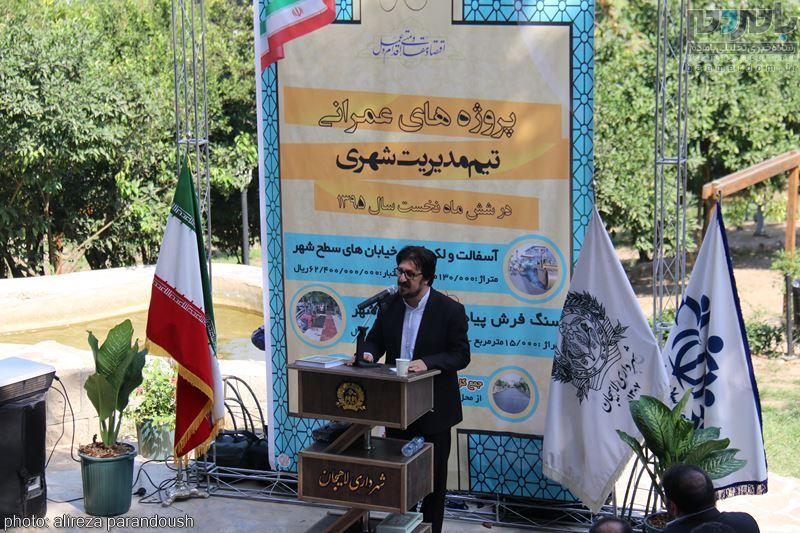 IMG 4116 Copy Copy - مراسم افتتاح پروژه های عمرانی شهرداری لاهیجان