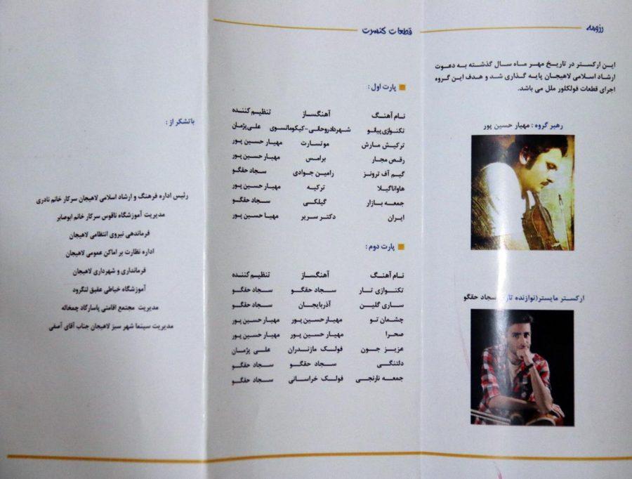 photo 2016 08 22 01 48 04 - اولین ارکستر شرق گیلان در لاهیجان برگزار شد