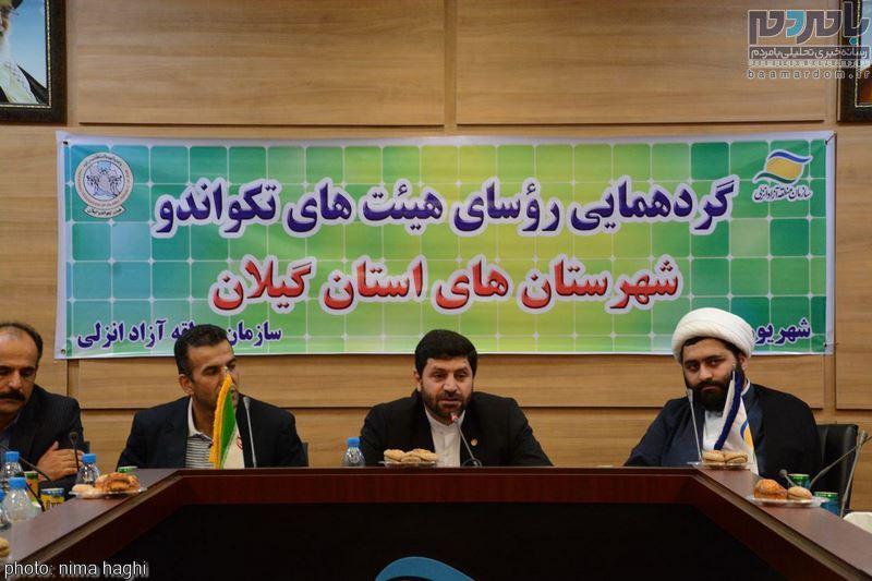گردهمایی روسای هیئت های تکواندو شهرستان های استان گیلان