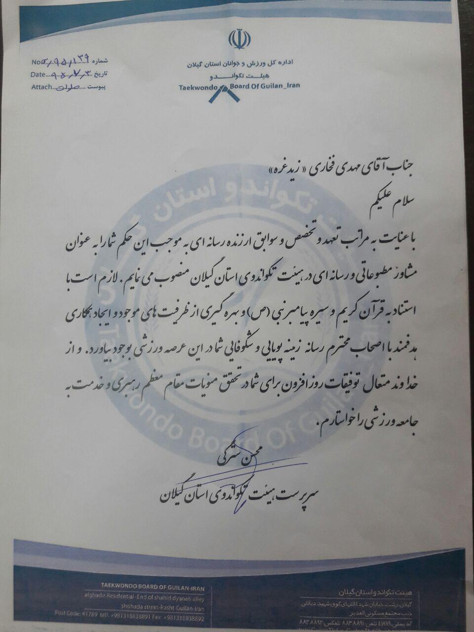 انتخاب مهدي فخاري بعنوان مشاور مطبوعاتي و رسانه اي هيات تكواندو استان گيلان