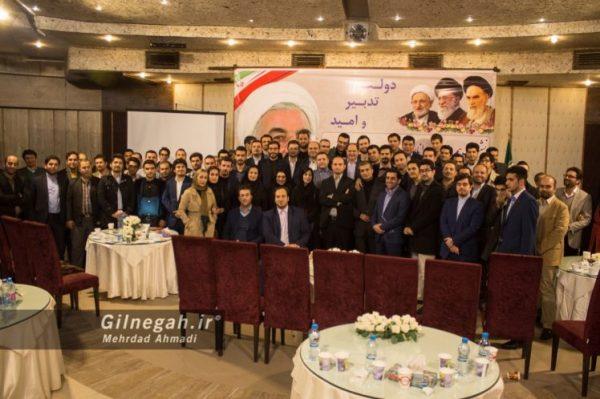هم اندیشی جوانان نخبه حامی دولت تدبیر و امید و مشاورین جوان دستگاه های اجرائی استان گیلان