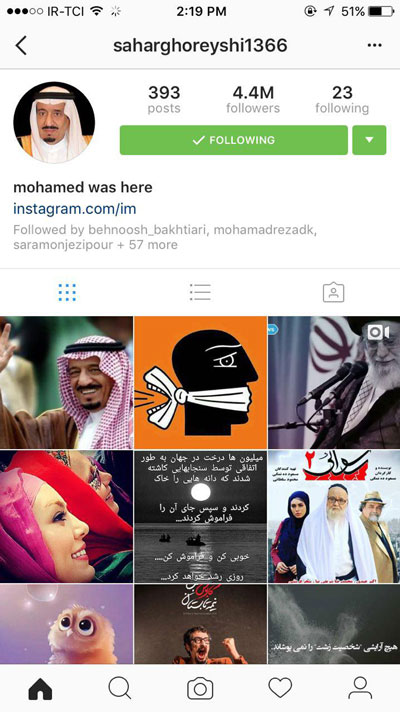هک اینستاگرم سحر قریشی توسط سعودی ها